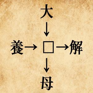 漢字パズル.jpg